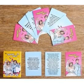 """Карточная игра для торжества """"Свадебные фанты"""""""